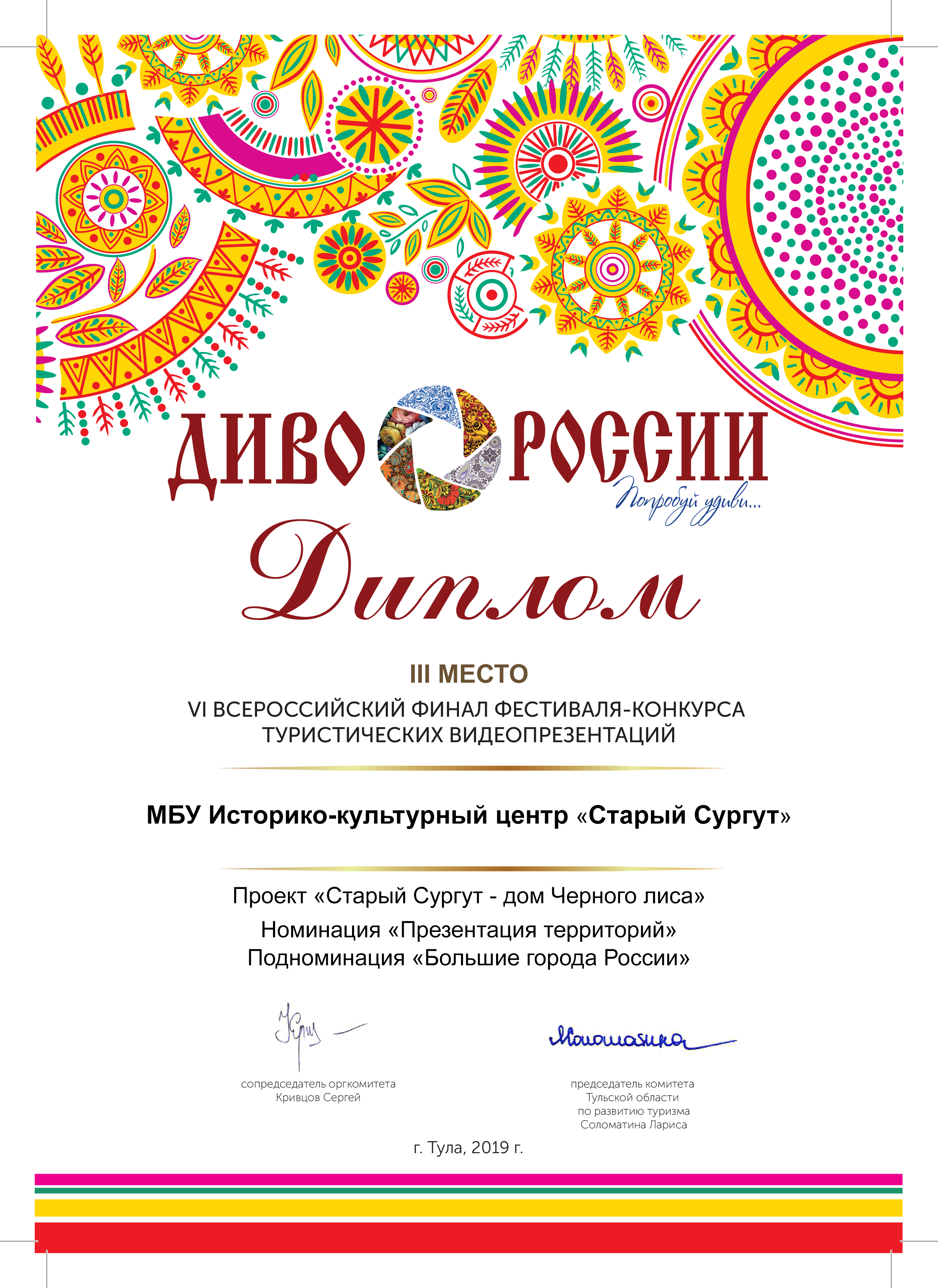 Диво России