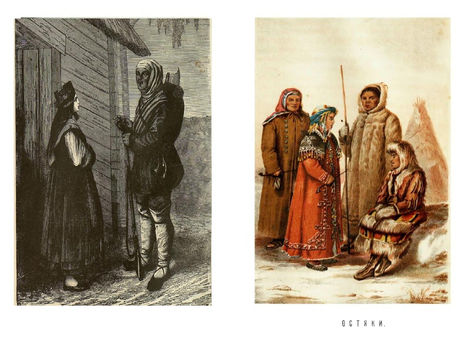 Зырян. Остяки .Народы России. Живописный альбом, 1877