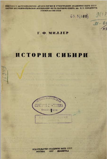 история Сибири_Титульный лист
